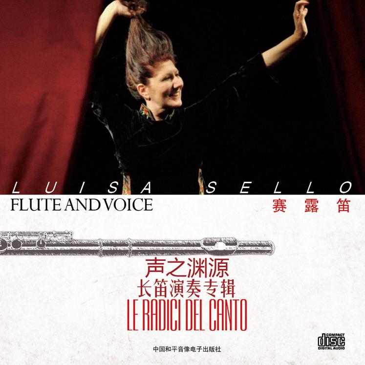 LuisaSello-Sfondo-Discografia-CD1-Fronte
